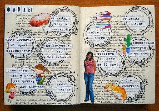 Как украсить свой личный дневник своими руками