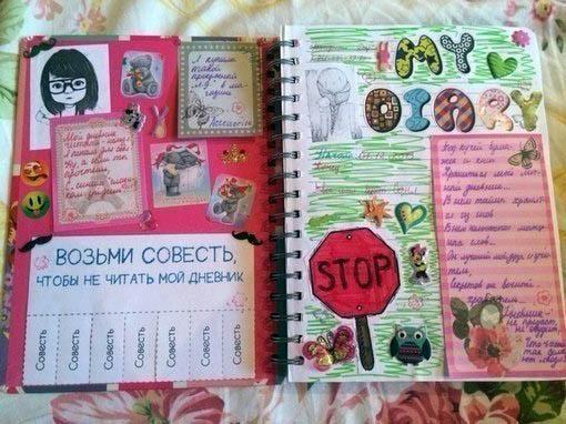 Как украсить личный дневник своими руками фото внутри
