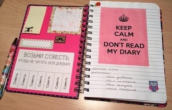 как украсить первую страницу личного дневника