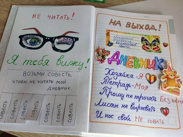 Как сделать мой личный дневник своими руками