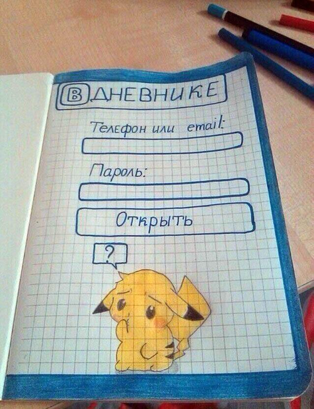 Как сделать идею для личного дневника
