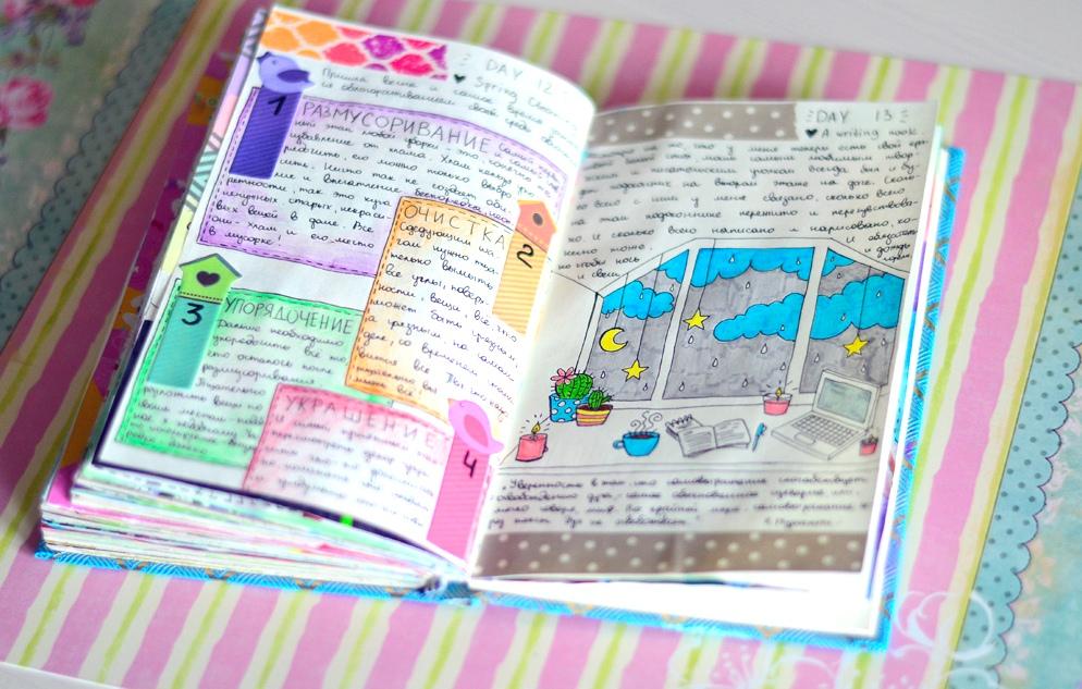 Дневник своими руками простой 272