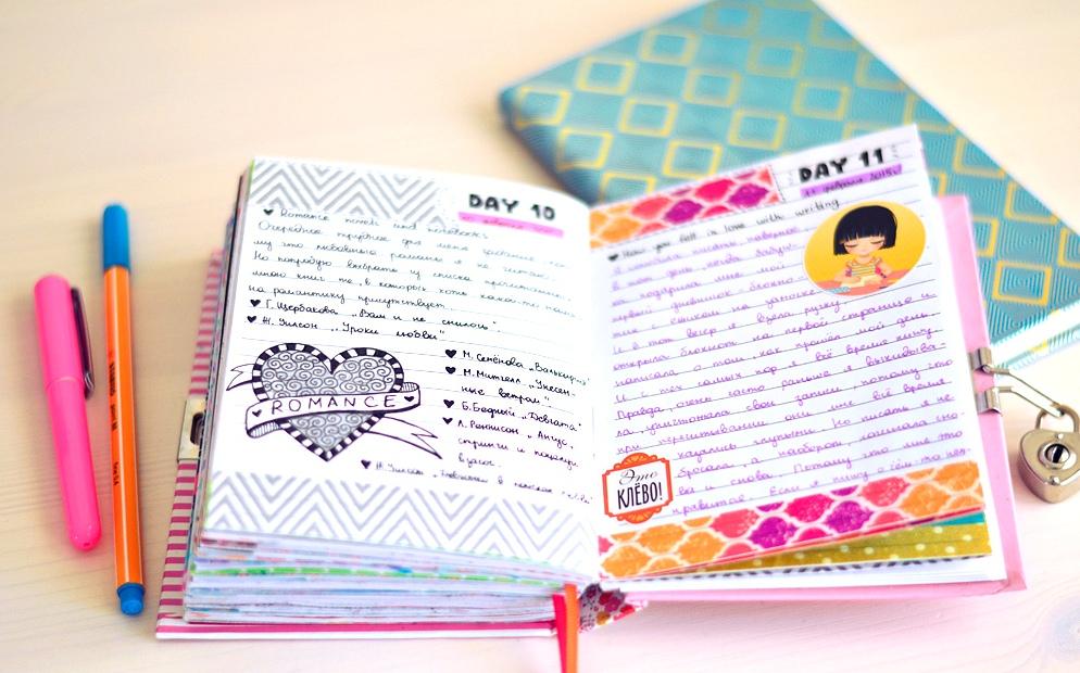 л д личный дневник картинки