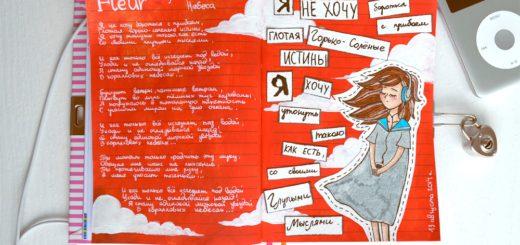 Оформление личного дневника - каким оно должно быть?