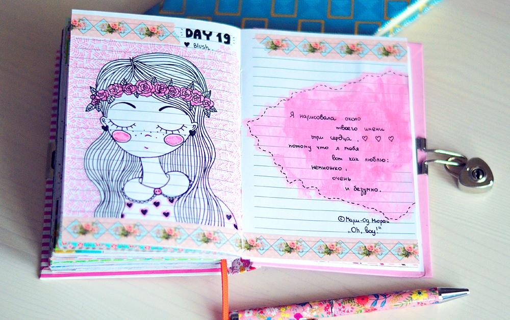 Мой личный дневник сделать своими руками 16