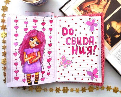 Миниатюра к статье Идеи для личного дневника для девочек