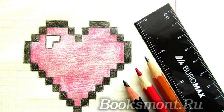 Миниатюра к статье Рисуем сердце по клеточкам поэтапно