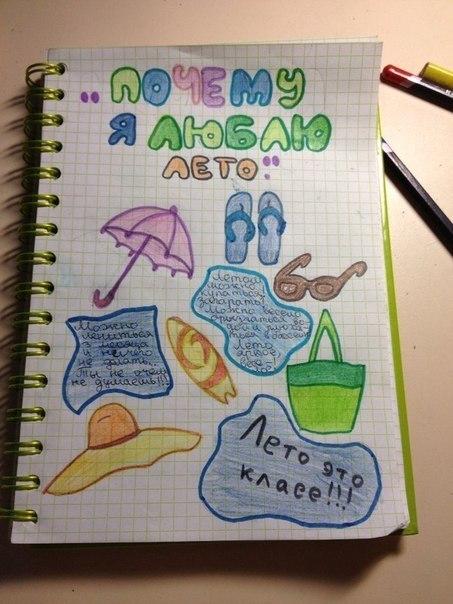 02. Идеи для личного дневника