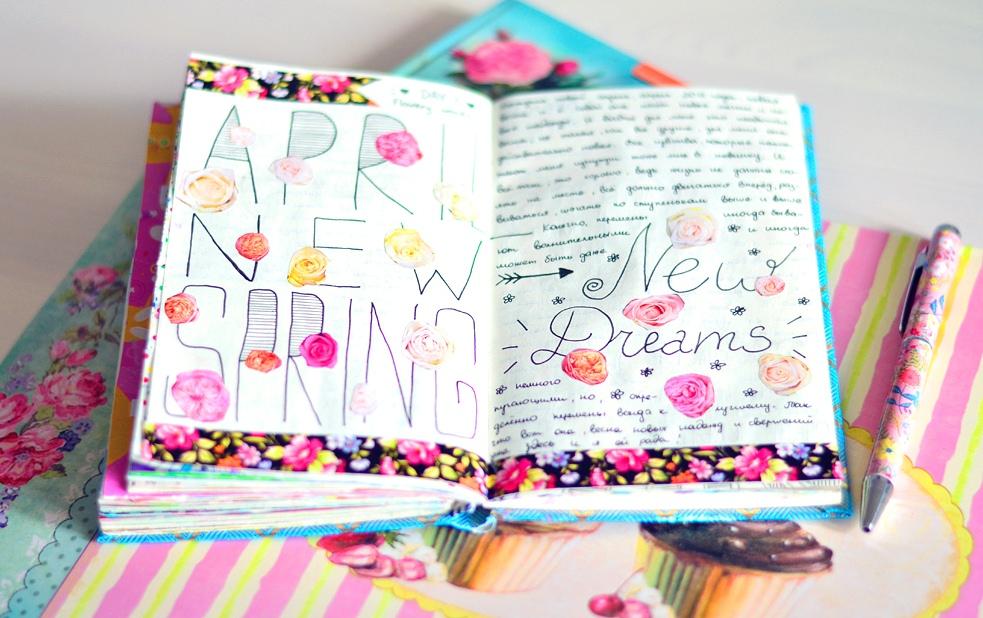 Ведем дневник личный картинки