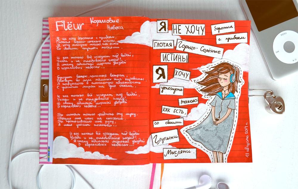 Миниатюра к статье Оформление личного дневника — каким оно должно быть?