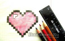 Рисуем сердце по клеточкам