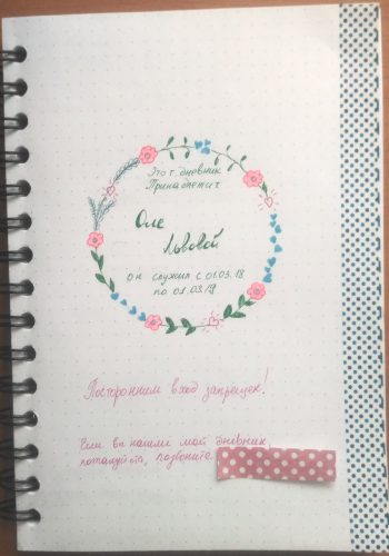 Как  начать вести личный - дневник