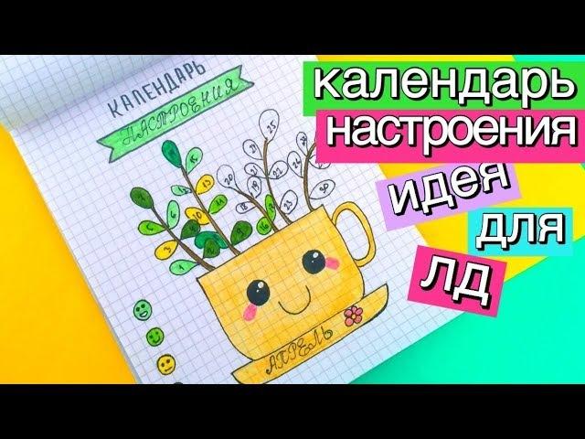 ЛД Первая Страница-календарь настроения чашка