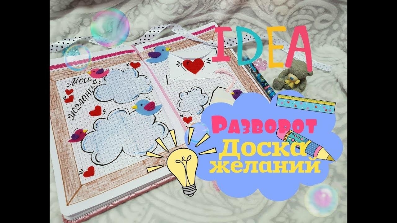Личный дневник-доска желаний