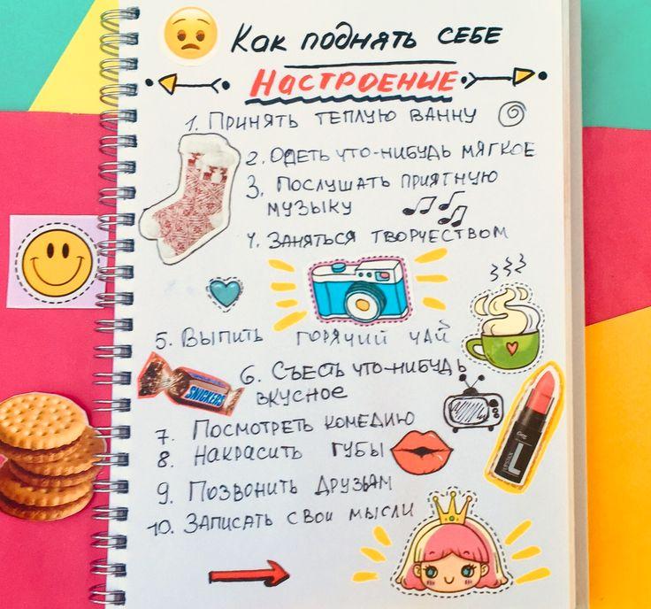 Личный дневник- страница планов