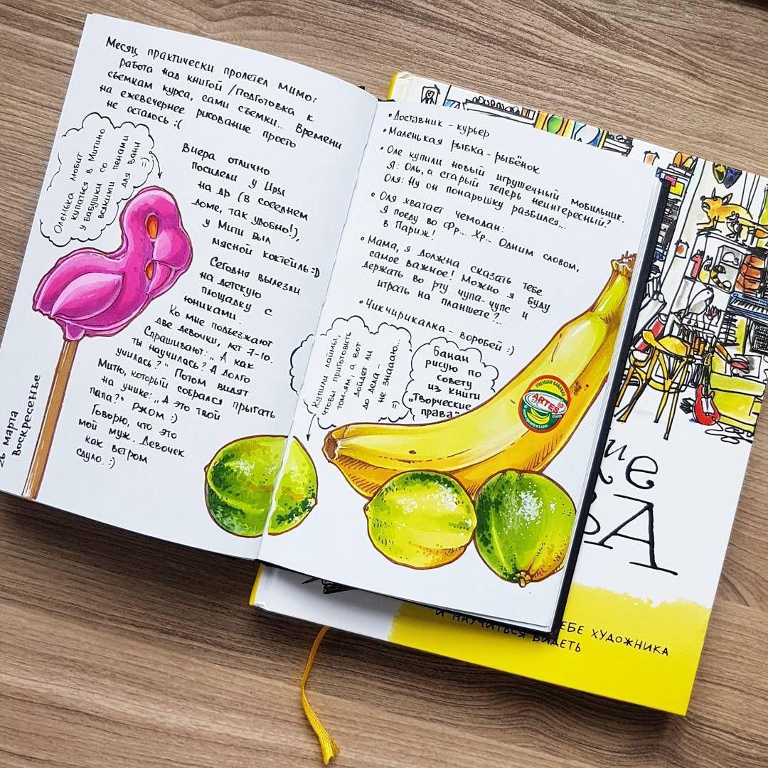 Личный дневник что вас впечатлило, впечатления