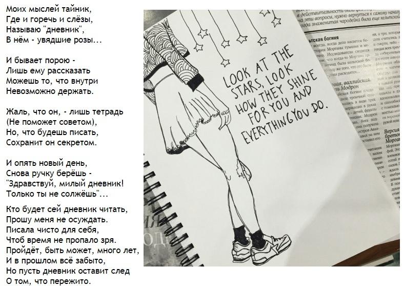 личный дневник Стихи