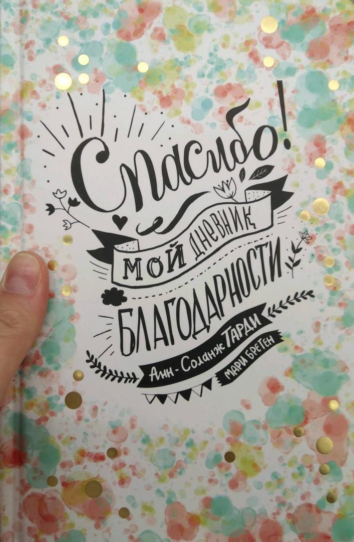 ичный дневник благодарность