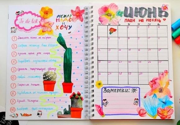 личный дневник календарь важные даты