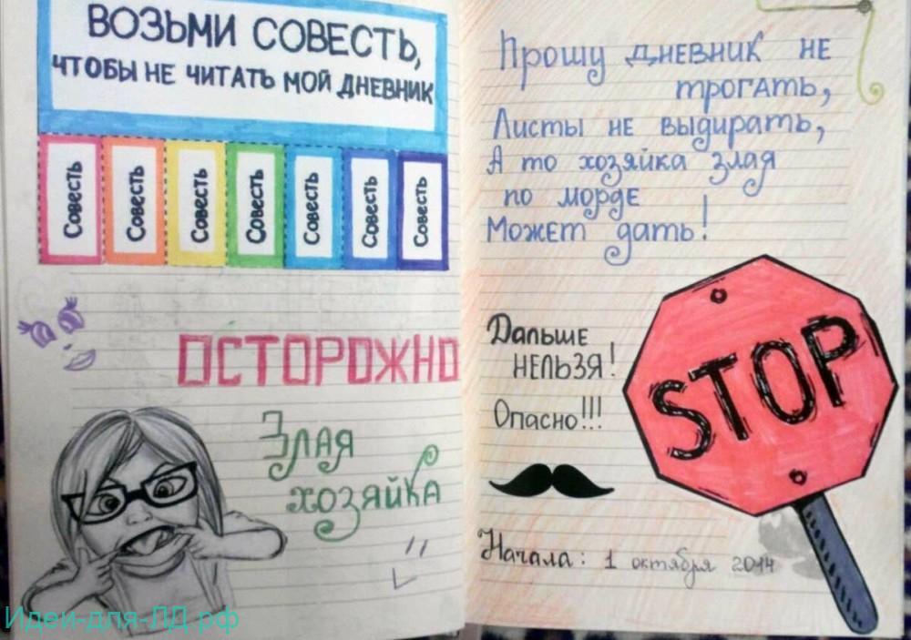 личный дневник vjb ghj,ktvs