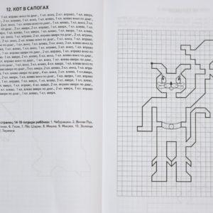 Миниатюра к статье Графические диктанты — увлекательное и полезное занятие