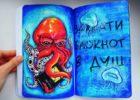 """Миниатюра к статье Блокнот """"Уничтожь меня"""" — творческий подход к разрушению страниц"""